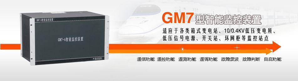 GM7系列智能监控装置
