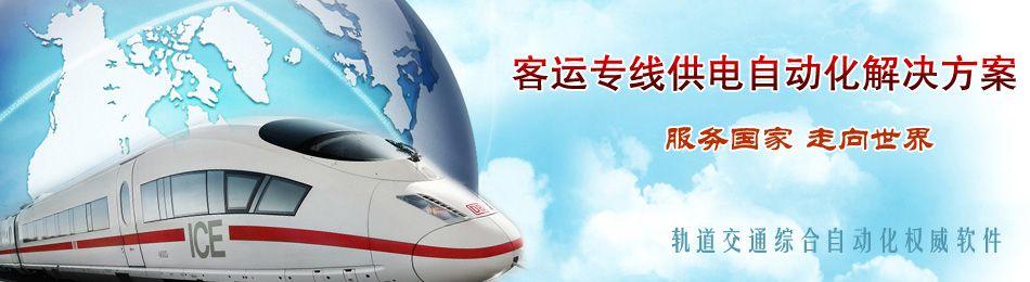 客运专线供电自动化系统一体化解决方案