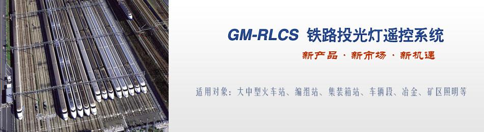 GM-RLCS铁路投光灯遥控系统